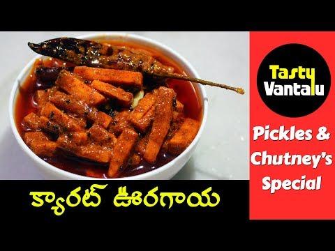 Carrot Pickle recipe in Telugu - Carrot Avakaya by Tasty Vantalu