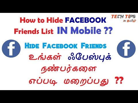 How to Hide your Facebook Friends list in Mobile 2016 | உங்கள் ஃபேஸ்புக் நண்பர்களை மறைப்பது எப்படி