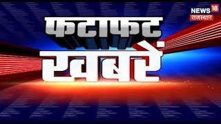 Download आज की बड़ी ख़बरें रफ़्तार में   Rajasthan Latest News Update   November 19, 2018 Video