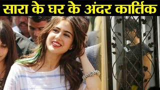 Sara Ali Khan's co star Kartik Aaryan spotted at her house   FilmiBeat