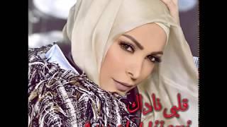 Amal Hijazi قلبي ناداك  (Amazing song...so touching..)