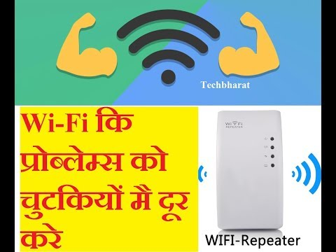 Easy Ways to Fix the Wi-Fi Issues without any hassle (Hindi)