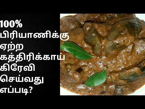 பிரியாணி கத்திரிக்காய்  செய்வது எப்படி?|Ennai kathirikkai kulambu in tamil/Brinjal gravy in tamil/