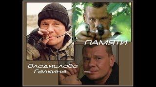 Александр Маршал- Начинаю сначала(Памяти Владислава Галкина)