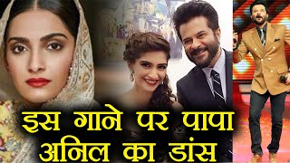 Sonam Kapoor - Anand Ahuja Wedding: Anil Kapoor to dance on this song; Watch Out। FilmiBeat