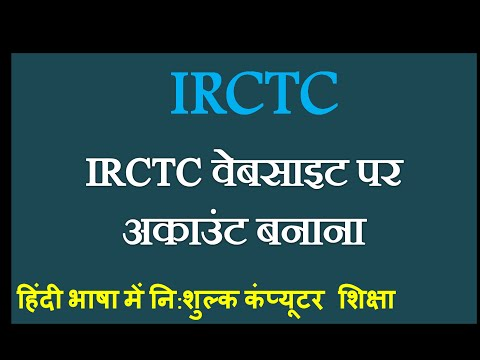 How to Make a New Account on IRCTC Website in Hindi, IRCTC Registration