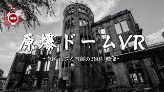 原爆ドーム内を体験!?広島の世界遺産「原爆ドーム」の中が見れるVR動画