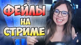 20 ФЕЙЛОВ НА Stream