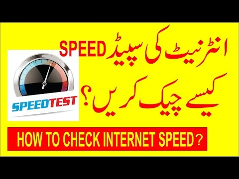 How To Check Real Internet Speed?  (Hindi-Urdu)