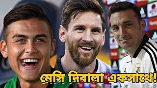 সুখবর! এবার জাতীয় দলে মেসি-দিবালা খেলবে একসাথে! এনিয়ে যা বললেন কোচ স্কালোনি! | Messi | Dybala