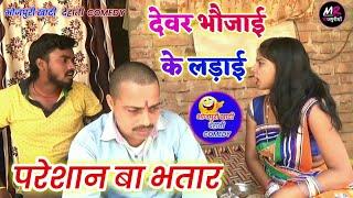 Devar Bhaujai Ke Jhagda ||MARAD BA PARESHAN|| - MR Bhojpuriya