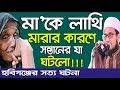 Download  হবিগঞ্জের সত্য ঘটনা মা'কে লাথি মারার কারনে সন্তানের যা ঘটলো !! Mawlana Abdus Salam Dhaka MP3,3GP,MP4