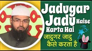 Jadugar Jadu Kaise Karta Hai By Adv. Faiz Syed