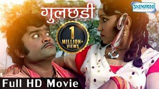 Gulchadi (HD) | Popular Marathi Movie | Ashok Saraf | Tanuja | Sushma Shiroman | Shriram Lagoo