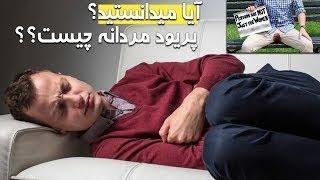 Download آیا میدانستید! پریود مردانه چیست؟ - کابل پلس | Kabul Plus Video