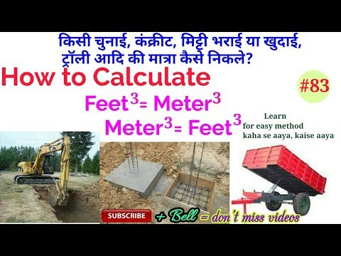How to Calculate Cubic meter to Cubic feet & Cubic feet to Cubic meter || How to find.. [Hindi/Urdu]