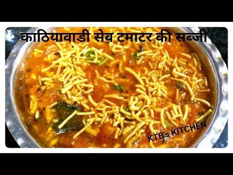 sev tamatar ki sabzi/sev tamatar dhaba style/kathiyawadi sev tameta nu shaak