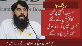 Misbah ul Haq not ready to face Media || Reasons of Pakistan Dismal Performance against Australia