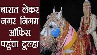 Gujarat BJP MLA की शिकायत लेकर बारात सहित Municipal Corporation Office पहुंचा दूल्हा। वनइंडिया हिंदी