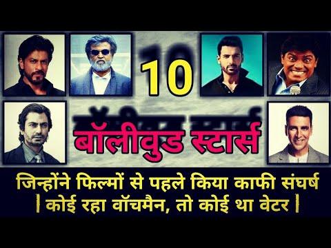 10 ऐसे बॉलीवुड स्टार्स जो कभी रेह चुके है वॉचमैन, वेटर और सेल्समैन | Shocking Stories Of Bollywood