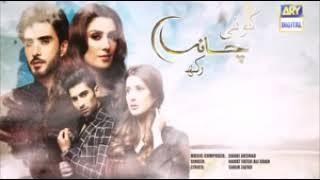 Koi chand rakh full ost song by rahat fateh ali khan