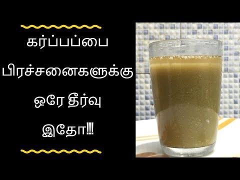 கர்ப்பப்பை பிரச்சனைகளுக்கு ஒரே தீர்வு இதோ !!! - Tamil health tips
