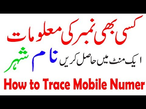 How to Trace Any Mobile Number [NAME, Address, CNIC, Current Location with City] Urdu/Hindi
