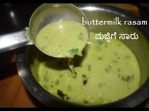 Butter Milk Rasam / ಮಜ್ಜಿಗೆ ಸಾರು / Majjige Huli / Summer cool Recipes