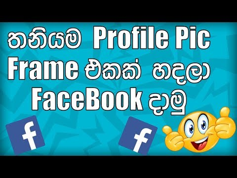 How to make and upload a Facebook Profile Picture Frame - Sinhala