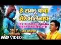 Download Hey Shambhu Baba Mere Bhole Nath By Gulshan Kumar [Full Song] I Shiv Mahima MP3,3GP,MP4