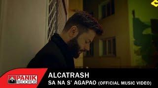Alcatrash - Σα Να Σ' Αγαπάω - Official Music Video
