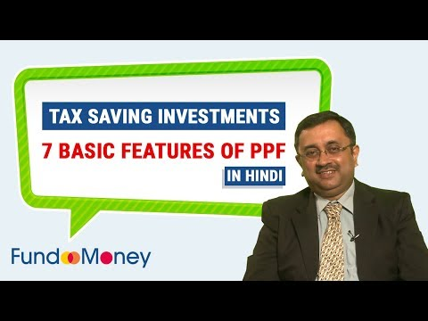Tax Saving Investments, 7 Basic Features of PPF, Hindi