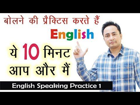 English Speaking Practice Exercise Video 1 | Learn English through Hindi