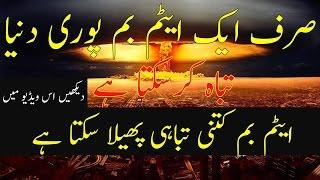 Atom Bomb Explosion Documentary (Urdu/Hindi) ایٹم بم کتنی تباہی پھیلا سکتے ہیں
