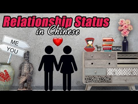 Relationship Status in Chinese: