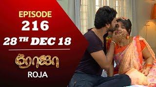 ROJA Serial   Episode 216   28th Dec 2018   ரோஜா   Priyanka   SibbuSuryan   Saregama TVShows Tamil