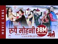 New Nepali Movie Shatru Gate Song Rupai Mohani Dipak Deepa Hari Bansha Madan Krishna Song mp3