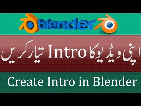 How To Make An Intro With Blender (Free)-Blender Intro Tutorial Urdu/Hindi