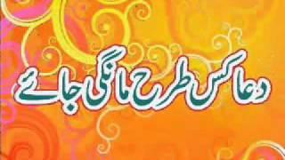 Dua Kay Adaab (16-02-2001 Friday Speech)