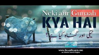 Neki aur Gunaah kya hai? ┇ نیکی اور گناہ کیا ہے؟ ┇ #gunaah #neki ┇ IslamSearch