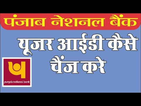 How to Change PNB Bank User Id online self 2018