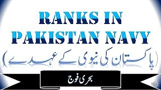 Ranks in Pakistan Navy  (پاکستان نیوی کے عہدے)