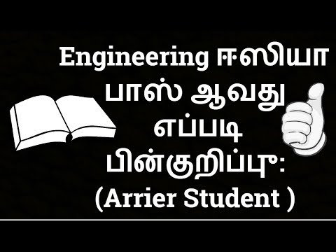 How To Pass In Engineering Exams Without Studying [தமிழில்] | Engineering Tips