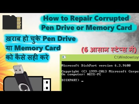 [Hindi] How to repair/fix corrupted pen drive or memory card using cmd - Easy Step by Step