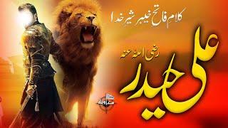 Top Spiritual Kalam | Aj Bhi Kanpy Sun Kar Khyber • Haider Haider |  Hazrat Ali R.A | Shahid Khattab