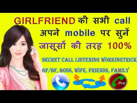 How To Spy Phone Calls Of Girlfriend Step By Step |  Hidden Call Recording on My Mobile [Hindi] Urdu