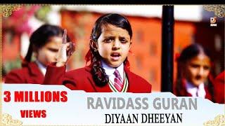 Ravidass Guran Diya Dheeyan | Muskan Salhan | DS Music | New Punjabi Devotional Songs 2016