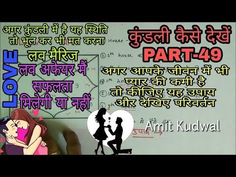 Kundli kaise dekhe PART-49 love,affair,love marriage success or not , प्यार मिलेगा या नहीं