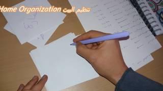 #x202b;أسرار خفية لتنظيم الميزانية و تقسيم الراتب الشهري ستصلين لهدفك بسهولة#x202c;lrm;