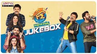 F2 Full Songs Jukebox | F2 Movie Songs | Venkatesh, Varun Tej | Anil Ravipudi | DSP